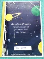 ►ป.6 Gifted◄ MA A857 บ้านบดินทร์ติวเตรอ์ วิชาวิทยาศาสตร์ ป.6 เทอม 2 ห้องเด็ก Gifted สรุปเนื้อหาวิชาศาสตร์ มีแบบทดสอบประจำบท มีจดเฉลยบางข้อ เนื้อหาตีพิมพ์สมบูรณ์ทั้งเล่ม หนังสือเล่มหนาใหญ่มาก