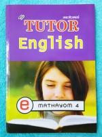 ►The Tutor◄ หนังสือเรียนอังกฤษ ม.4 มีสรุปเนื้อหาก่อนลงมือทำแบบฝึกหัดประจำบท ด้านหลังมีเฉลย หนังสือใหม่เอี่ยม