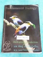 ►หมอพิชญ์ไบโอบีม◄ BIO 4172 ชีววิทยา ม.ต้น Fundamental Biology จดครบเกือบทั้งเล่ม ลายมือน้องผู้หญิง จดเรียบร้อยเป็นระเบียบ จดละเอียด ตั้งใจเรียน มีวาดรูปประกอบเพิ่มเติม