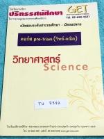 ►สอบเข้าม.4 สายวิทย์-คณิต◄ TU 7322 หนังสือกวดวิชา GET เตรียมตัวสอบเข้า ม.4 คอร์ส Pre-Triam สายวิทย์ คณิต วิชาโลก ดาราศาสตร์ อวกาศ และวิชาฟิสิกส์ มีสรุปเนื้อหาและสูตรสำคัญ มีแนวข้อสอบประจำบท มีจดเฉลยบางข้อ