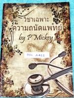 ►สอบแพทย์◄ DOC A421 พี่มิกกี้ วิชาเฉพาะความถนัดแพทย์ มีสรุปเนื้อหาสำคัญและโจทย์แบบฝึกหัด ในหนังสือมีทั้งหมด 3 พาร์ทใหญ่ๆ 1.ทักษะการคำนวณและเชาว์ปัญญา 2.จรรยาบรรณและหลักการทางการแพทย์ 3.การคิดวิเคราะห์ สังเคราะห์ และการเชื่อมโยงเหตุผล เหมาะสำหรับผู้ที่เตรี