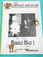 ►อ.ปรารถนา◄ BIO 6265 ชีววิทยาพื้นฐาน Basic BIO 1 มีสรุปเนื้อหาและโจทย์แบบฝึกหัด มีจดเนื้อหาที่เรียนในห้องเรียนเพิ่มเติม มีวาดรูปประกอบเนื้อหาหลายหน้า จดครบเกือบทั้งเล่ม จดละเอียดมาก