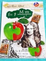 ►สรุปเนื้อหาม.ปลาย◄ PHY 4235 G-Student หนังสือกวดวิชา สรุปเนื้อหา ม.ปลาย วิชาฟิสิกส์ มีจดด้วยดินสอบางหน้า มีสรุปเนื้อหาสำคัญและโจทย์ตัวอย่างประจำบท เนื้อหาตีพิมพ์สมบูรณ์ แบบฝึกหัดไม่มีเฉลย