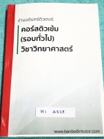 ►สอบเข้าม.1◄ M1 A728 บ้านบดินทร์ติวเตอร์ หนังสือกวดวิชาสอบเข้า ม.1 คอร์สตติวเข้ม (รอบทั่วไป) วิชาวิทยาศาสตร์ เล่มหนังสือเรียน มีสรุปเนื้อหาสำคัญครบทุกบทเพื่อเตรียมตัวสอบเข้า ม.1 ร.ร.ดัง เน้นเนื้อหาทั้งเล่ม ด้านหลังมีรวมแบบแบบฝึกหัดทบทวน มีจดเฉลยครบเกือบทุ