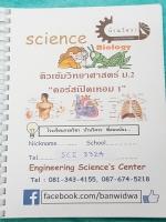 ►บ้านวิศวะ◄ SCI 3324 หนังสือกวดวิชา ติวเข้มวิทยาศาสตร์ ม.2 คอร์สเปิดเทอม 1 มีสรุปเนื้อหา โจทย์แบบฝึกหัดหลากหลายแนว เนื้อหาตีพิมพ์สมบูรณ์ แบบฝึกหัดมีทำเฉลยบางข้อ เล่มใหญ่มาก หนังสือใส่ปกสันเกลียว เปิดอ่านง่าย