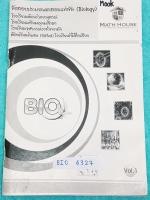 ►Math House◄ BIO 6327 ข้อสอบประมวลผลสอบแข่งขัน วิชาชีววิทยา เล่ม 1 เพื่อสอบคัดเลือกเข้า ม.4 ร.ร.เตรียมอุดม ร.ร.มหิดลวิทยานุสรณ์ ร.ร.จุฬาภรณ์ราชวิทยาลัย, ห้องพิเศษ Gifted ,ข้อสอบ IJSO ,ชีววิทยา สอวน. ม.ต้น เพื่อคัดเลือกผู้แทนประเทศไทยไปแข่งขันวิทยาศาสตร์โอ