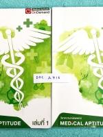 ►Ondemand◄ DOC A716 หนังสือความถนัดแพทย์เล่มใหม่ล่าสุด ปี 2560 + ไฟล์เฉลยละเอียดบางข้อ ครบเซ็ท 2 เล่ม มีครบทุก Part ครอบคลุมทุกเนื้อหาที่ต้องใช้สอบเข้าแพทย์ มีอัพเดทเนื้อหาใหม่ล่าสุด เล่ม 1 จดครบเกือบทั้งเล่ม มีจดเทคนิคลัด + หลักการทำข้อสอบเพิ่มเติม เล่ม