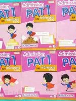 ►พี่ต้อมยูเรก้า◄ PAT 900M หนังสือกวดวิชาคอร์สคณิตศาสตร์แอดมิชชั่น สอบแพท1 และวิชาสามัญ ทุกเล่มมีสรุปเทคนิคลัดของพี่ต้อมประจำทุกบท เล่ม 1 2 5 6 จดครบเกือบทั้งเล่ม จดละเอียดมาก เล่ม 3 4 มีจดน้อย ทุกเล่มหนาใหญ่มาก