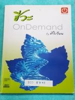 ►ออนดีมานด์◄ BIO 8795 หนังสือเรียนชีววิทยา พี่วิเวียน การสืบพันธุ์และการเจริญเติบโตของสัตว์ เนื้อหาจดครบ จดด้วยปากกาสีทั้งเล่ม
