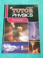 ►The Tutor◄ หนังสือเรียนฟิสิกส์ ม.ปลาย ไฟฟ้าสถิต มีสรุปเนื้อหาสั้นๆ ก่อนตะลุยทำโจทย์แบบฝึกหัด โจทย์มีหลายระดับ ตั้งแต่ขั้นง่ายๆเบสิก,ปานกลาง จนถึงระดับยาก advanced ด้านหลังมีเฉลย หนังสือใหม่เอี่ยม