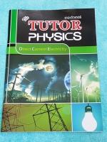 ►The Tutor◄ หนังสือเรียนฟิสิกส์ ม.ปลาย ไฟฟ้ากระแสตรง มีสรุปเนื้อหาสั้นๆ ก่อนตะลุยทำโจทย์แบบฝึกหัด โจทย์มีหลายระดับ ตั้งแต่ขั้นง่ายๆเบสิก,ปานกลาง จนถึงระดับยาก advanced ด้านหลังมีเฉลย หนังสือใหม่เอี่ยม