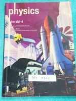 ►ดร.สุธน จุฬาลงกรณ์◄ PHY 7322 Intensive Course ฟิสิกส์ โครงการบัณฑิตน้อยช้างเผือก มีข้อสอบ Entrance ฉบับจริง มีจดเฉลยบางข้อ ครึ่งหลังของหนังสือเป็นพจนานุกรมคำศัพท์ฟิสิกส์ มีคำอธิบายคำศัพท์อย่างละเอียด ด้านหลังมีสรุปสูตรฟิสิกส์