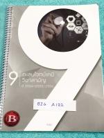 ►ตะลุยโจทย์เคมี◄ BIG A122 อ.บิ๊ก ตะลุยข้อสอบเคมี กสพท. และข้อสอบ 7 วิชาสามัญปี 2554-2556 ในหนังสือมีจดบางหน้า มีวิเคราะห์สถิติการออกข้อสอบในแต่ละบท ด้านหลังมีเฉลยของอาจารย์ครบทุกข้อ หนังสือใส่ปกสันเกลียว เปิดอ่านง่าย