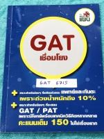►พี่หมอแผน◄ GAT 6715 หนังสือติวแกทเชื่อมโยง มีเทคนิค เคล็ดลับในการทำแกทเชื่อมโยง วิธีการดู Key Word มีแบบฝึกหัดตั้งแต่ระดับ Basic บทความสั้นๆจนถึงระดับยาก จดครบเกือบทั้งเล่ม จดละเอียด