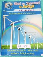 ►สอบเข้า ม.4◄ SCI 4991 อ.กิตติภูมิ ติวเข้มเนื้อหาฟิสิกส์ ม.ต้น สอบเข้า ม.4 เล่ม 1-5 (รวมเป็นเล่มใหญ่เล่มเดียว) มีสีรุปเนื้อหาและสูตรสำคัญ มีโจทย์แบบฝึกหัดประจำบท จดครบเกือบทั้งเล่ม จดละเอียดด้วยปากกาสี ลายมืออ่านยาก ด้านหลังมีเฉลยแบบฝึกหัด เป็นเฉลยอย่างละ