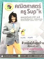 ►ครูพี่ซุปเค◄ SUPK A306 หนังสือเรียนพิเศษ คอร์สติวโค้งสุดท้าย มุ่ง-ตรง-เตรียมอุดม ซีซัน 7 Serie 1.1 มีตารางสรุปจำนวนข้อสอบเข้า ม.4 เตรียมอุดม 3 ปีล่าสุด มี Update ข้อสอบแนวใหม่ หนังสือใหม่เอี่ยม ไม่มีขีดเขียน ด้านหลังมีเฉลยโจทย์ข้อสอบสู้ศึกเตรียมอุดม เป็น
