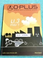 ►พี่โอ๋โอพลัส◄ SCI A754 หนังสือกวดวิชา Oplus ม.3 เทอม 1 วิชาวิทยาศาสตร์ สรุปเนื้อหาสำคัญ มีแบบฝึกหัดประจำบท และเฉลยของอาจารย์ ในหนังสือมีเขียนบางหน้า หนังสือเล่มหนาใหญ่มาก