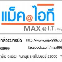 ร้านร้านจันทบุรี แม็ค999คลับ