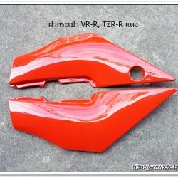 ฝากระเป๋า TZR-R สีแดง