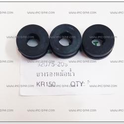 ยางรองหม้อน้ำ KR150 (3ตัว/ชุด)