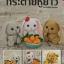 แพทเทิร์นตุ๊กตากระต่ายหูยาว thumbnail 1