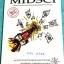 ►ร.ร.สวนกุหลาบ◄ SCI A152 Midsci หนังสือสรุปวิทยาศาสตร์สำหรับนักเรียนชั้น ม.ต้น เรียบเรียงโดย นักเรียนผู้แทนประเทศไทย และนักเรียนค่ายโอลิมปิกวิชาการ ร.ร.สวนกุหลาบวิทยาลัย ในหนังสือมีสรุปเนื้อหาวิชาวิทยาศาสตร์ ม.ต้น ฟิสิกส์ เคมี ชีววิทยา วิทยาศาสตร์กายภาพ ด thumbnail 1