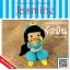 แพทเทิร์นตุ๊กตาถักเจ้าหญิงจัสมิน (Amigurumi Jasmine Pattern) thumbnail 1