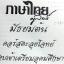 อ.ลิลลี่ ตะลุยโจทย์ภาษาไทย เข้าเตรียมอุดม thumbnail 2