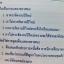 หนังสือกวดวิชามหาวิทยาลัยจุฬา วิชาภาษาไทย O-Net thumbnail 4