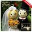 แพทเทิร์นตุ๊กตาถักคู่รักแต่งงาน thumbnail 1