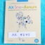 ►พี่หมุย◄ AX 8271 แอคไทย-สังคมเล่มเล็ก หนังสือรวมข้อสอบเข้ามหาวิทยาลัย พ.ศ. 2553-2554 วิชาภาษาไทย สังคม เจาะลึกพร้อมเฉลยละเอียดทุกข้อ มีเทคนิคเยอะ พี่หมุยสอนการดู Key word แล้วตอบเลย ด้านหลังปกมีรอยยับ ขายเกินราคาปก หนังสือมีขนาด 10.5 *14.7 * 1.3 ซม. thumbnail 1
