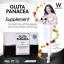 PANACEA Glutathione 15,000 mg. รวมสารสกัด 19 ชนิด ใน 1 แคปซูล thumbnail 6