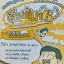 หนังสือกวดวิชามหาวิทยาลัยจุฬา วิชาภาษาไทย O-Net thumbnail 1