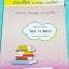 ►อ.ลำพูน◄ TH 7720 คอร์สภาษาไทย Turbo หนังสือสรุปเนื้อหาวิชาภาษาไทย เตรียมสอบเข้า ม.4 มีเทคนิคลัดเยอะมาก มีสูตรการจำ + สูตรลับ ของอ.ลำพูน และจุดที่ต้องระวังเป็นพิเศษ มีตัวอย่างข้อสอบที่ชอบออกสอบบ่อยๆ จดครบทั้งเล่ม จดละเอียด จดเป็นระเบียบเรียบร้อย thumbnail 1