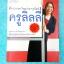 ►ครูลิลลี่◄ เรียนภาษาไทยง่ายๆ สไตล์ครูลิลลี่ สรุปเนื้อหาภาษาไทย thumbnail 1