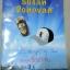 นิยายแปล : สะดุดรักนักสืบ : Susan Donovan thumbnail 1