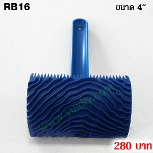 RB16 สำหรับทำลายไม้