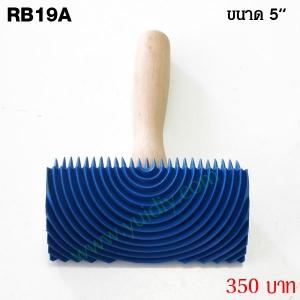 RB19A สำหรับทำลายไม้