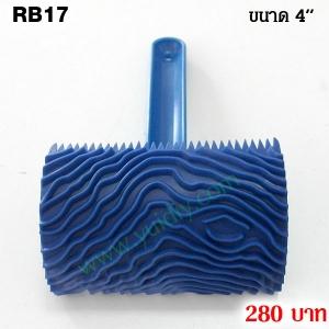 RB17 สำหรับทำลายไม้