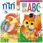 PBT-009 หนังสือป๊อปอัพ ภาษาไทย-อังกฤษ