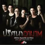 ปริศนาอาฆาต (เฟย ภัทร+มุก กวิสรา) DVD 3 แผ่นจบ.