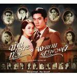 บ้านทรายทอง-พจมาน สว่างวงศ์ (วีรภาพ+มิน พีชญา) DVD 6 แผ่นจบ.