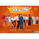 Club Friday To Be Continue มิ้นต์กับมิว #2 (เบน ชลาทิศ+เต๋า สมชาย) DVD 3 แผ่นจบ.
