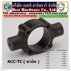ACC-TC ( ขายึด )