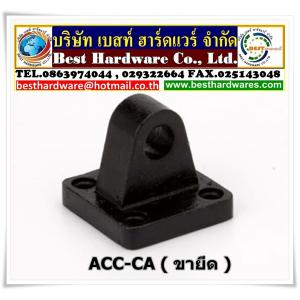 ACC-CA ( ขายึด )
