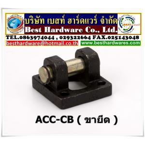 ACC-CB ( ขายึด )