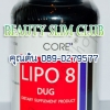 8(LIPO 8)  50  (.13-1-05652-1-0017) 1-4    Lipo 8   