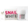 ครีมหอย'ขาว Snail White Cream 50ml.