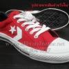 รองเท้าคอนเวิร์ส Converse