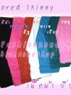 12 สี รุ่น PB-ClassicSkinny SKINNYฮิตฮอตแฟชั่นเกาหลีเก๋สุดๆ กางเกงสกินนี่ Skinny ผ้ายืดเนื้อหนา ผ้านิ่ม รุ่นนี้ทรงสวย ใส่สบาย ไม่มีไม่ได้